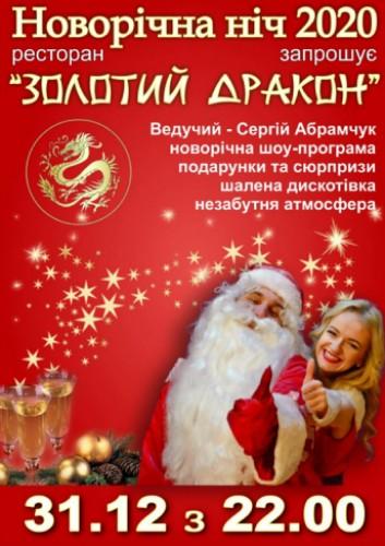 Бронюйте новорічні корпоративи 20-31 грудня!