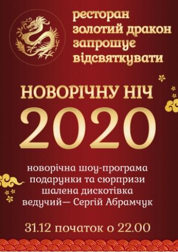 Новорічна ніч у Золотому драконі 2020