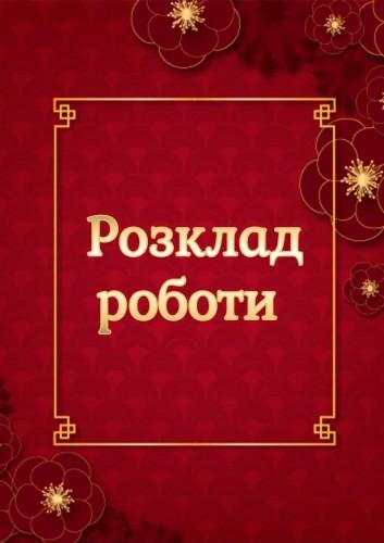 Розклад роботи на Новорічні та Різдвяні свята