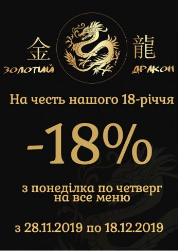 -18% знижка до дня народження Ресторану.