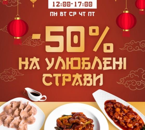 Обідня пропозиція — знижка -50% на топові страви